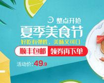淘宝夏季美食节海报海报PSD素材