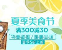淘宝夏季美食五折促销海报PSD素材