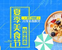 淘宝夏季美食节海报PSD素材