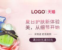 淘宝化妆品促销PSD素材