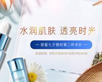 水润肌肤淘宝护肤品促销PSD素材