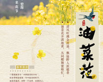春季旅游油菜花PSD素材