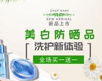 淘宝美白防晒品促销海报PSD素材