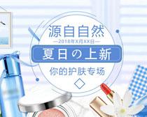 夏日上新淘宝护肤品促销PSD素材