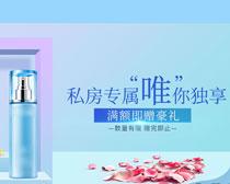 私房专属淘宝护肤品促销海报PSD素材