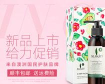 淘寶護膚新品給力促銷海報PSD素材