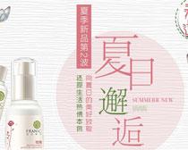 夏日邂逅淘寶護膚品促銷海報PSD素材
