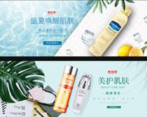 淘寶護膚新品促銷PSD素材
