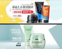 淘寶護膚新品限量促銷PSD素材