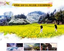 油菜花节旅游海报PSD素材