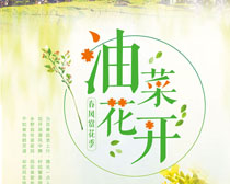 春风赏花季海报PSD素材
