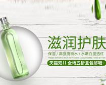 滋润护肤淘宝护肤品促销PSD素材
