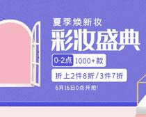 淘宝彩妆促销海报设计PSD素材