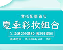 淘宝夏季彩妆促销海报PSD素材