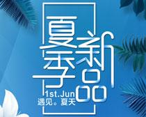 夏季新品宣传海报PSD素材