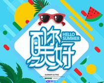 夏天你好海报设计PSD素材