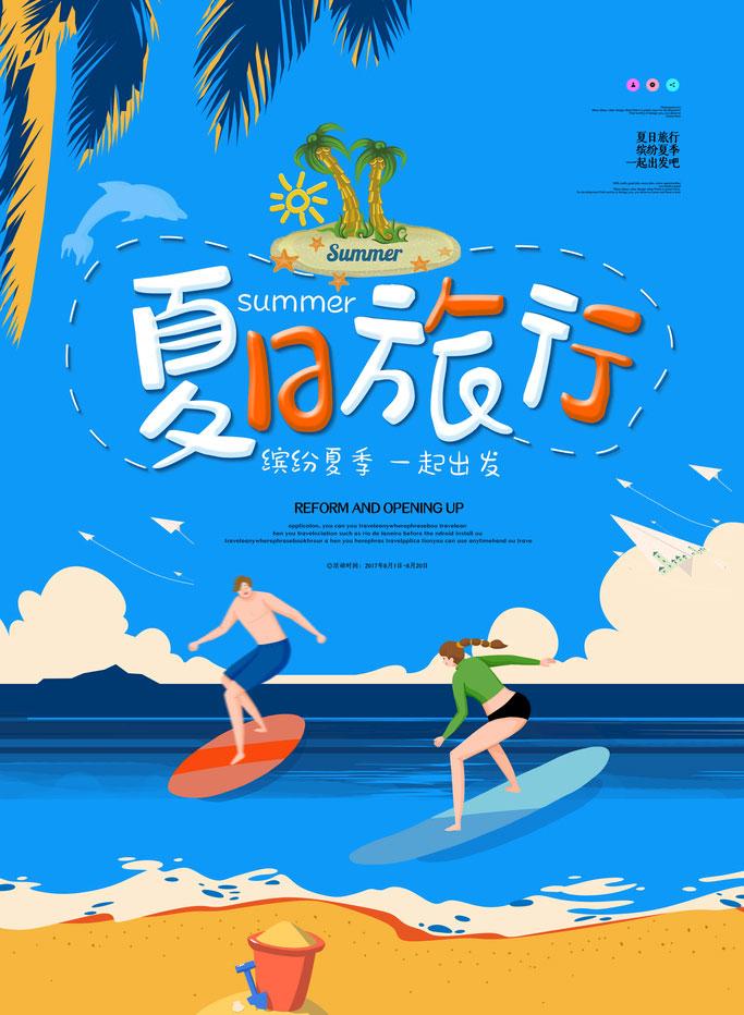 夏日旅行活动海报设计时时彩投注平台