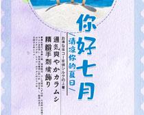 你好七月清凉夏日海报PSD素材