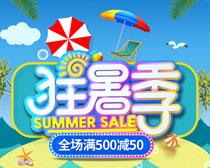 狂暑季夏季海报设计PSD素材