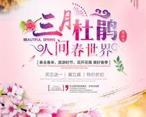 三月杜鹃广告海报PSD素材