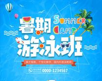 暑期游泳班招生海报PSD素材