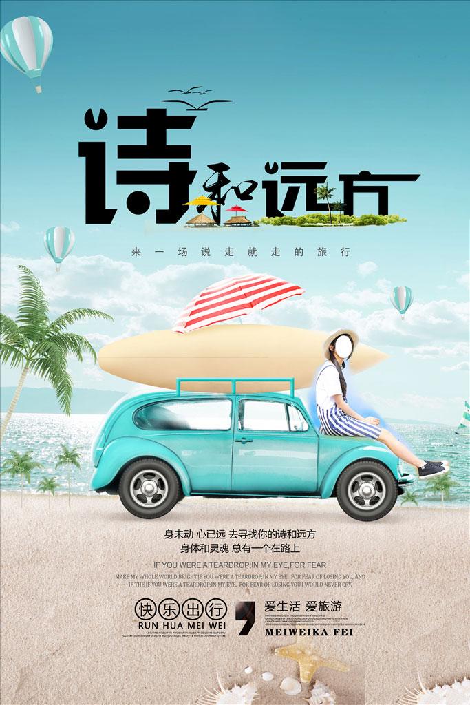 诗和远方暑期出游海报时时彩投注平台