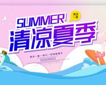 清涼夏季海報PSD素材