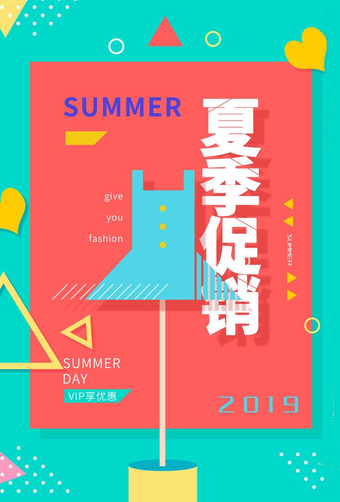 服裝夏季促銷海報PSD素材