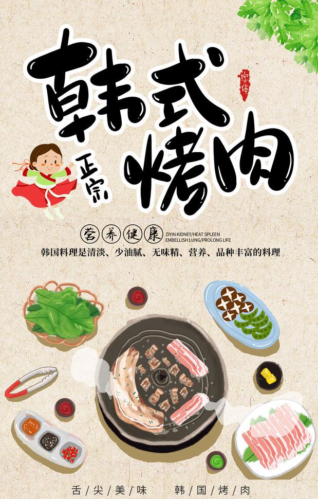 正宗韩式烤肉海报时时彩投注平台