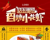 香辣小龙虾海报时时彩投注平台