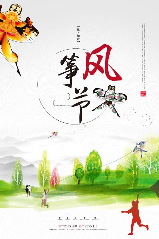 传统中国风筝节PSD素材