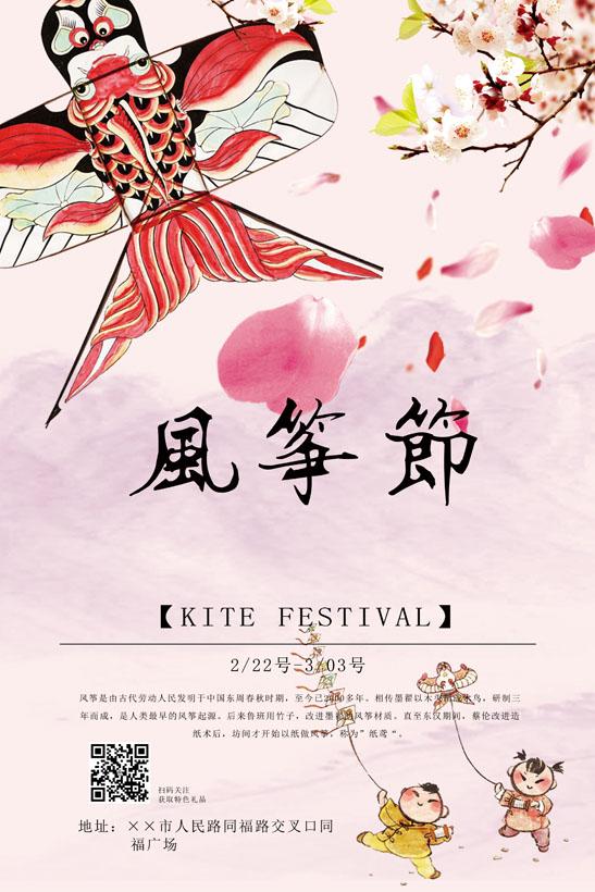 中国风筝节广告PSD素材