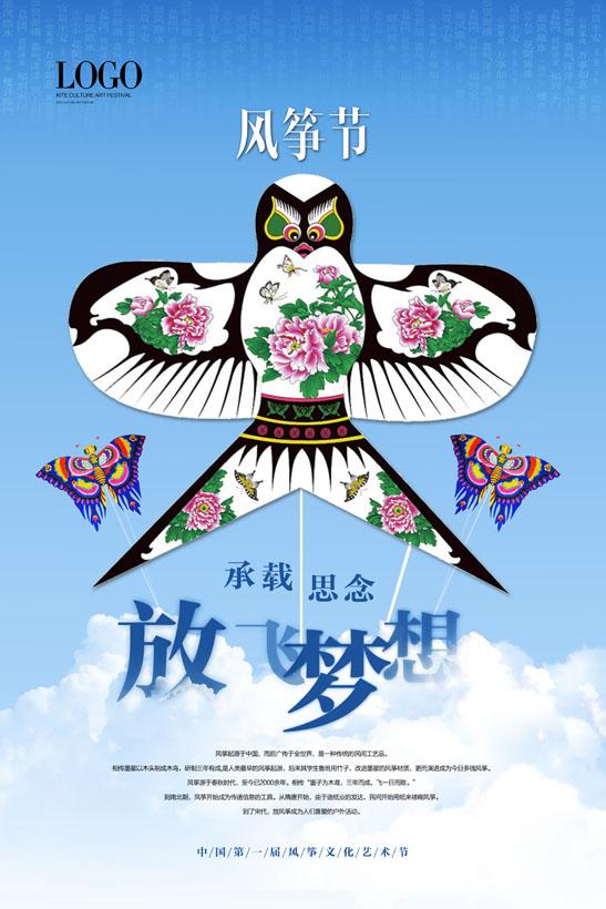 中国风筝节日PSD素材