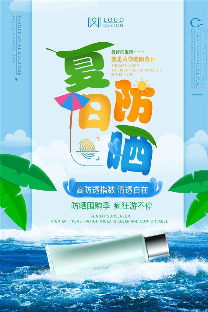 夏日防晒护肤促销海报时时彩投注平台