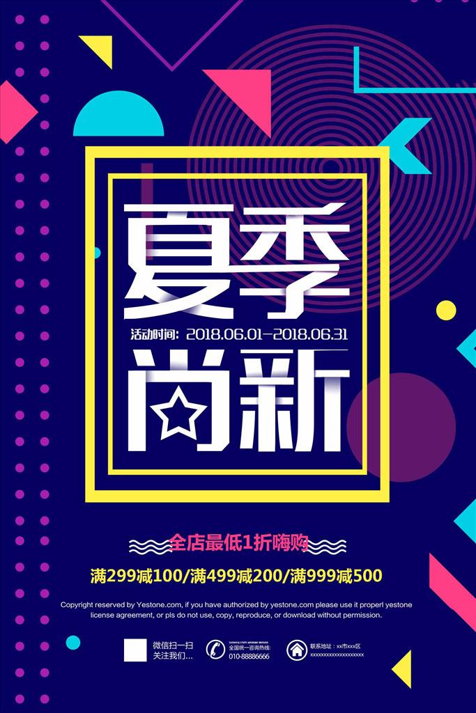 夏季尚新购物海报时时彩投注平台