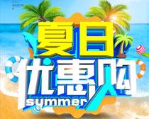 夏日优惠购海报PSD素材
