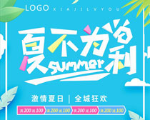 夏不为利促销海报设计时时彩投注平台