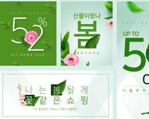 绿色韩国化妆品广告PSD素材