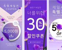 韩国化妆品促销海报PSD素材