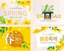 韩国春天海报模板PSD素材
