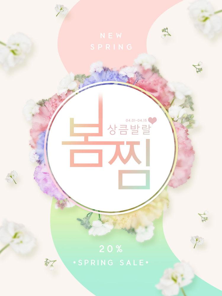 韩国封面广告设计PSD素材