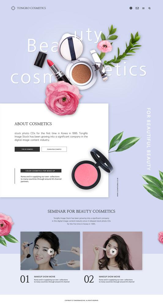 女性化妆品网页PSD素材