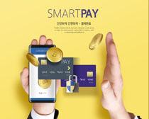 手机金币支付银行卡PSD素材