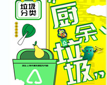 厨余垃圾垃圾分类海报时时彩投注平台