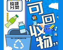 垃圾分类可回收垃圾海报时时彩投注平台