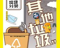 垃圾分类其他垃圾海报时时彩投注平台