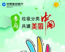 垃圾分类共建美丽中国海报时时彩投注平台