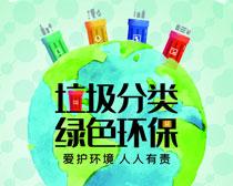 垃圾分类绿色环保PSD素材
