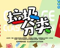 垃圾分类活动宣传海报PSD素材