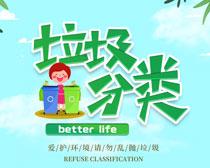 保护环境垃圾分类海报设计PSD素材